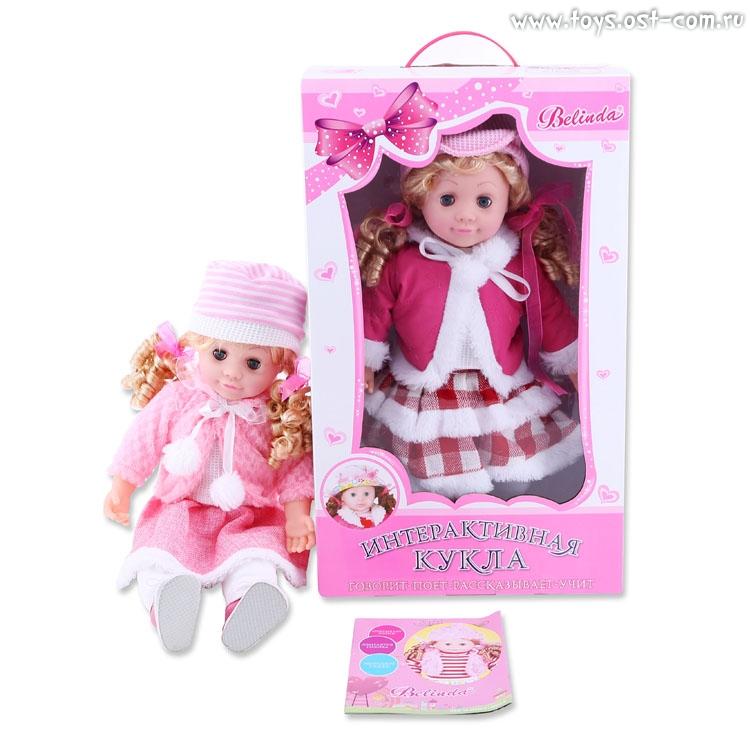 интерактивная кукла белинда инструкция - фото 4